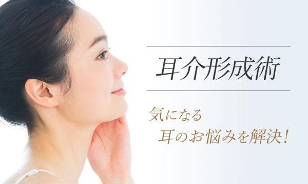 耳介形成術(耳の整形)は大阪梅田のプライベートスキンクリニック