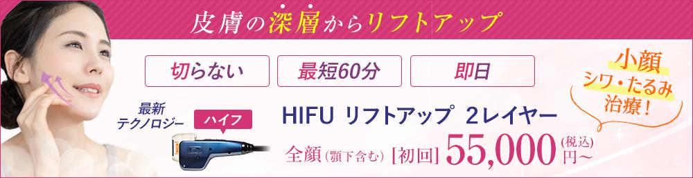 ハイフ(HIFU)リフト