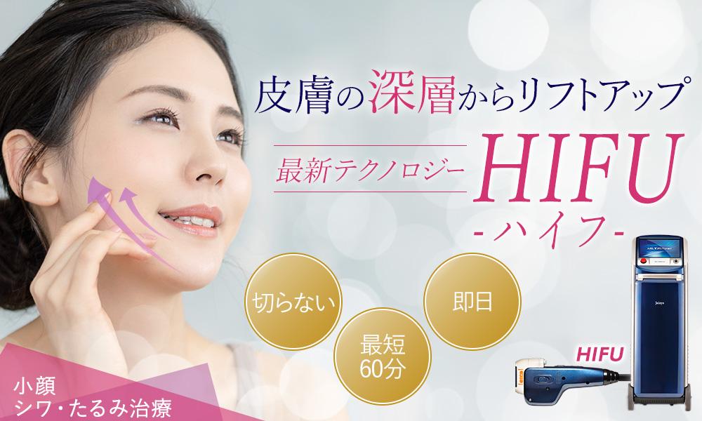 毛穴開き治療 大阪なら梅田の美容外科PSCのハイフ(HIFU)でたるみ毛穴の改善