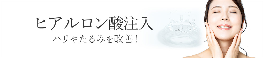 大阪梅田でしわ・たるみ治療ならヒアルロン酸注入が美容クリニックPSCのおすすめ