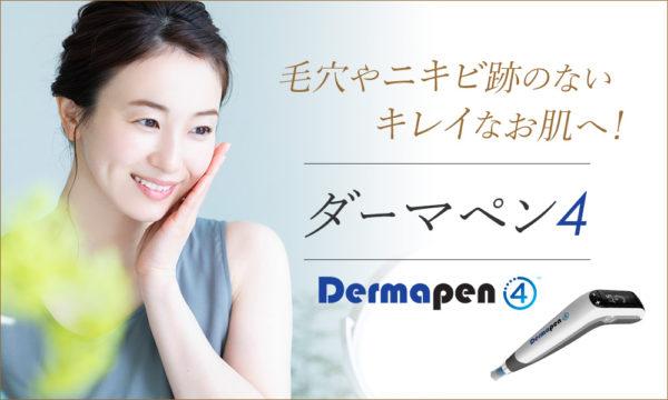 ダーマペン4 Dermapen