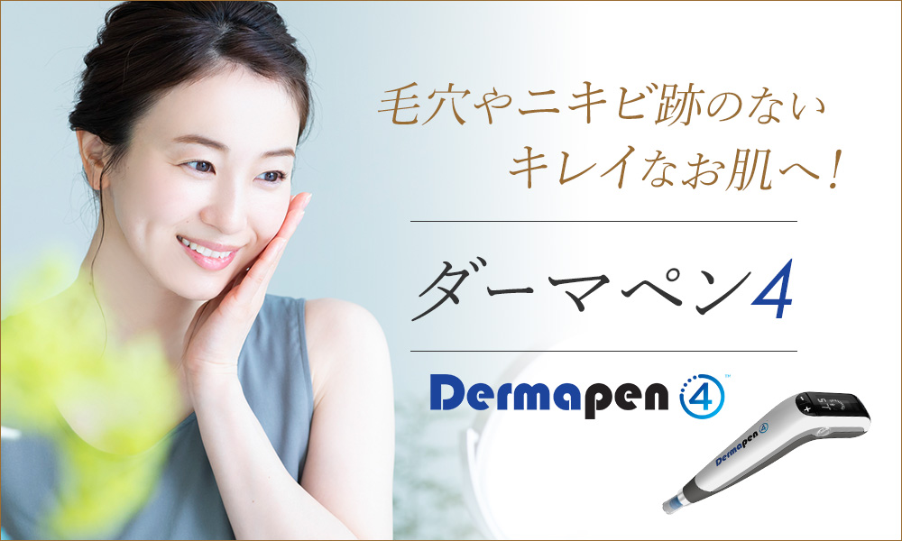 ダーマペンは大阪梅田のプライベートスキンクリニック
