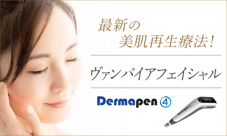 ニキビ跡治療 大阪なら梅田の美容外科PSCのダーマペン4でPRP肌再生医療のヴァンパイアフェイシャルでクレーターニキビ跡改善