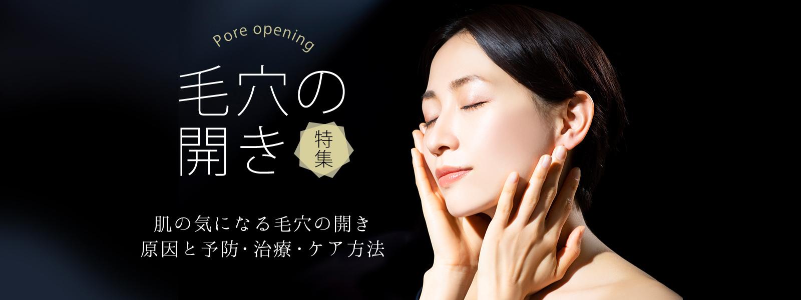 毛穴の開きを改善したいなら大阪、美容皮膚科の当院へ