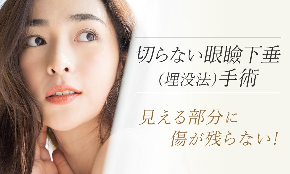 切らない眼瞼下垂(埋没法)手術は大阪梅田のプライベートスキンクリニック