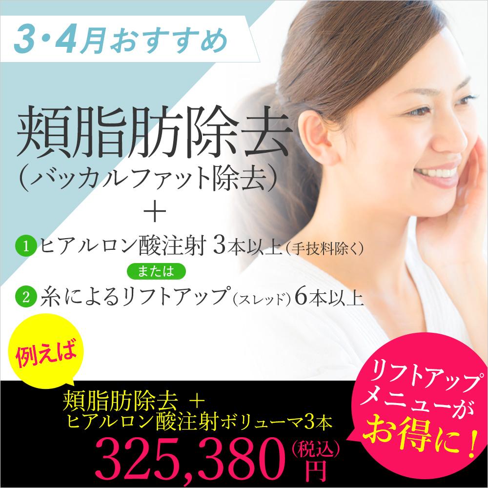 3・4月おすすめ!頬脂肪除去(バッカルファット除去)