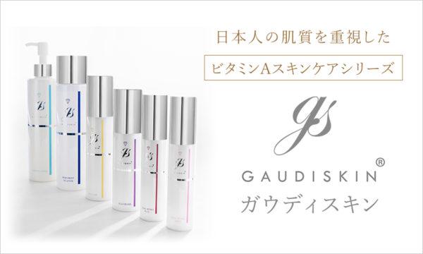 ガウディスキンは日本人の肌質を重視したビタミンAスキンケアシリーズ