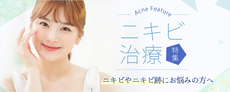 ニキビ治療を大阪でお探しなら美容皮膚科の当院へ