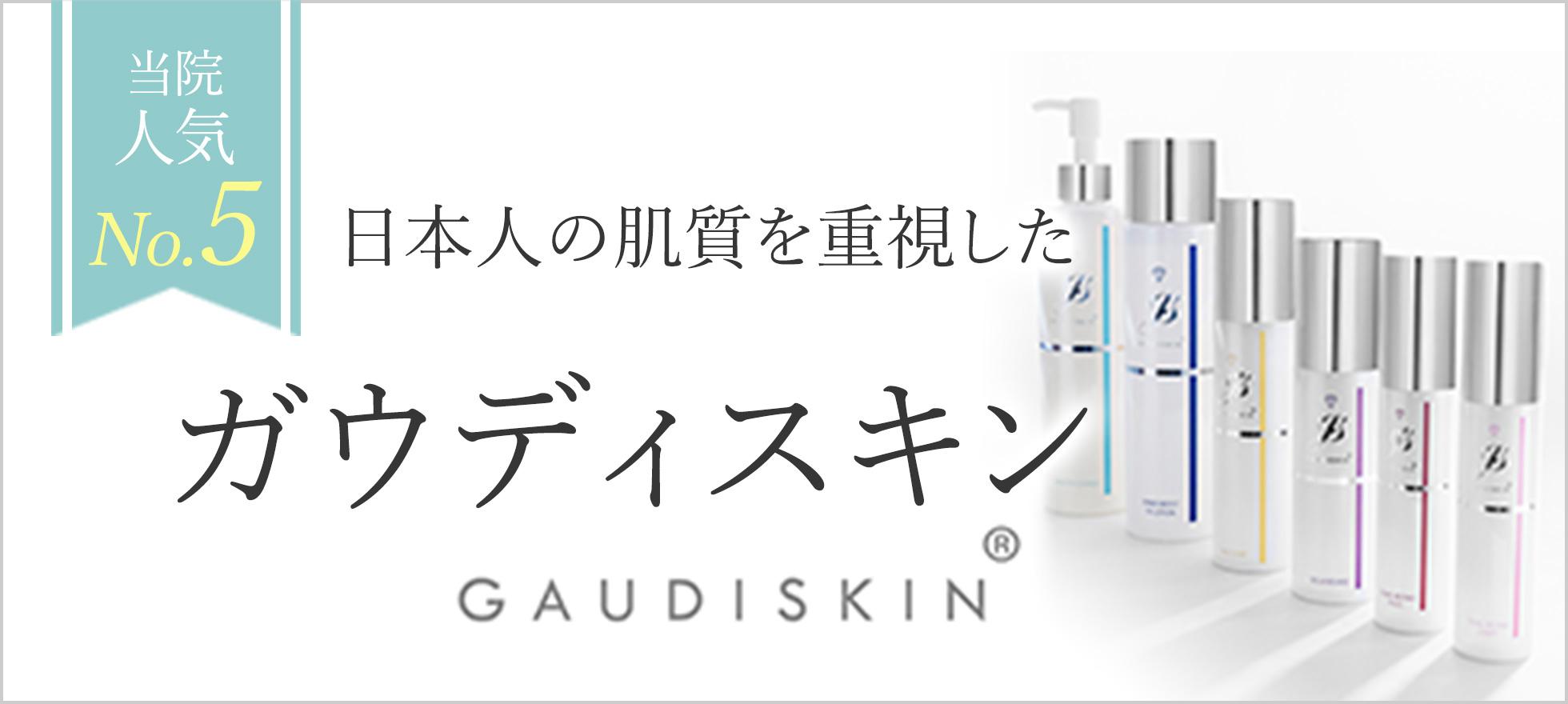 日本人の肌質を重視したガウディスキン