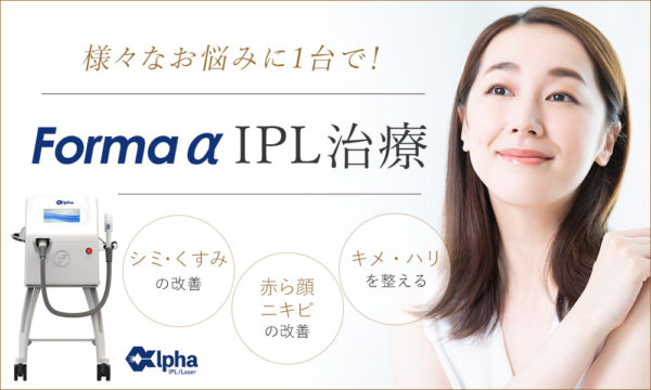 シミやくすみ・色素沈着や赤ら顔などのお悩みにはIPL治療(Forma α)
