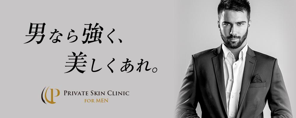 男性美容整形、美肌ケアなら大阪、メンズ美容外科・美容皮膚科の当院へ
