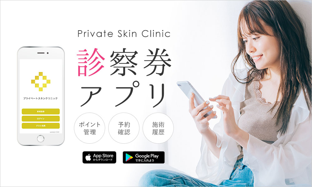 プライベートスキンクリニック 診察券アプリ