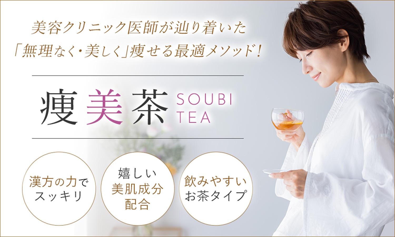 漢方の力で「無理なく・美しく」痩せる痩美茶